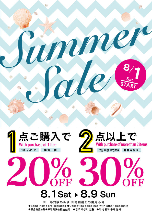summer-sale-A4