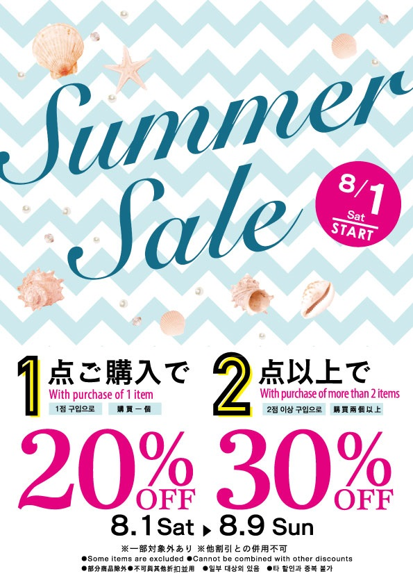 summer sale POP