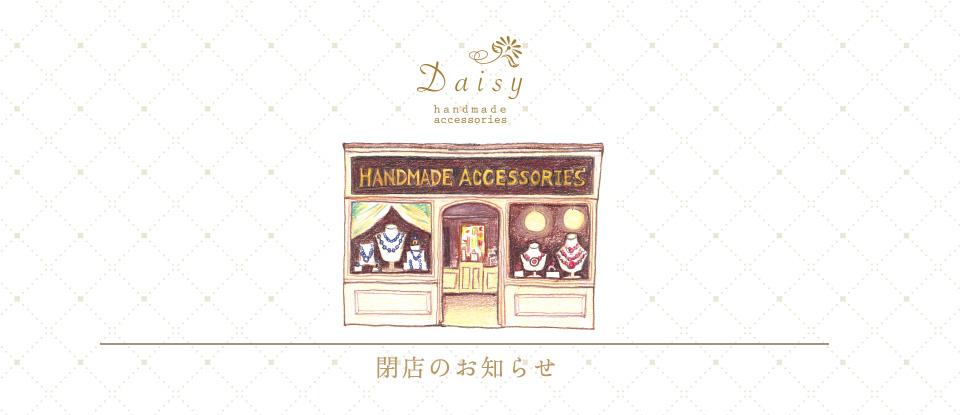 daisy_c02