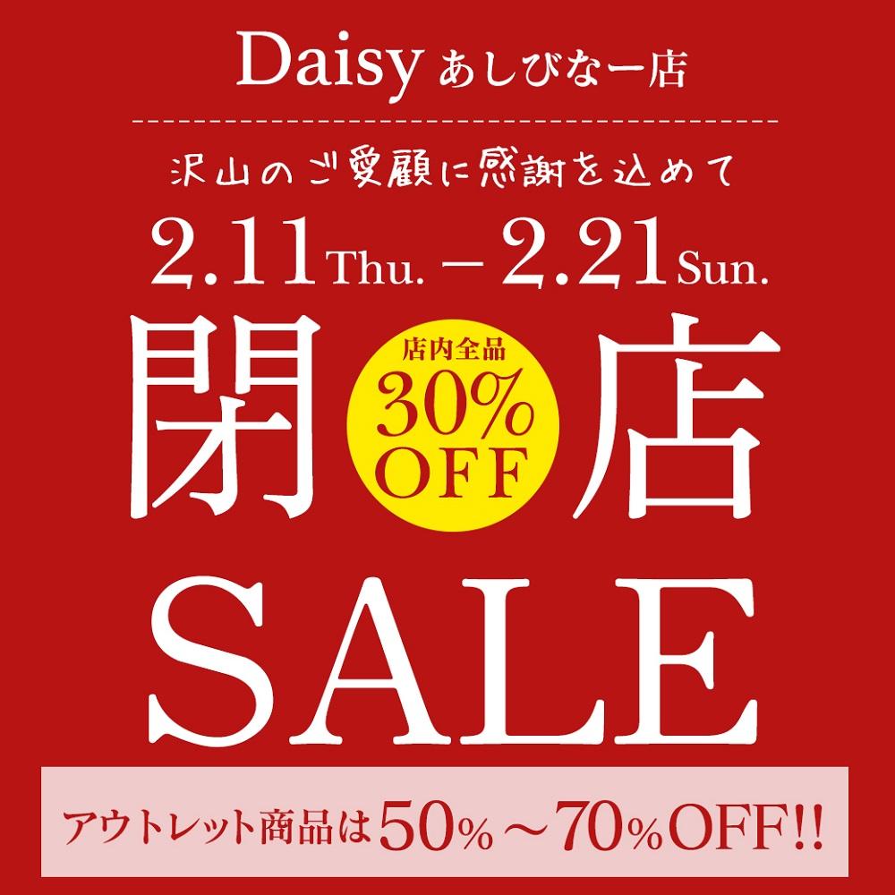 sale_daisy_02 サイズ変更版
