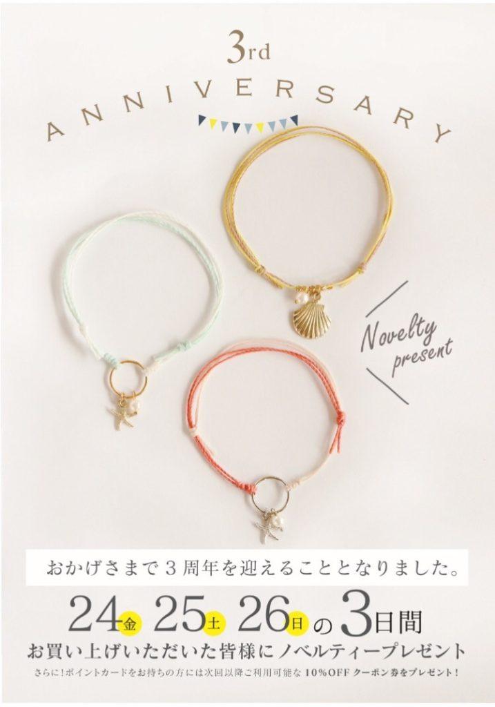 3周年祭 ノベルティー anniversary マリン ワックスコード
